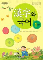 초등학교-한자와 국어 1단계