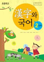 초등학교-한자와 국어 2단계