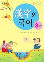 초등학교-한자와 국어 3단계