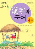 초등학교-한자와 국어 4단계
