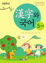 초등학교-한자와 국어 5단계