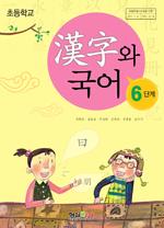 초등학교-한자와 국어 6단계